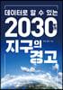 데이터로 알 수 있는 2030년 지구의 경고