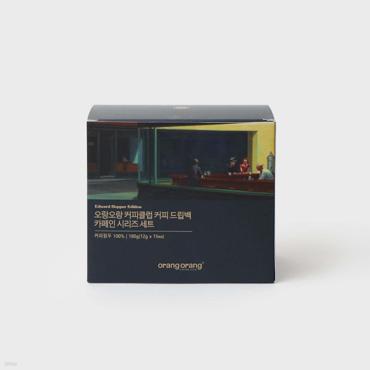 [오랑오랑 커피클럽] 에드워드 호퍼 에디션 커피 드립백 카페인 시리즈 15개입
