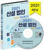 2021 신설 법인(상반기) 주소록 CD