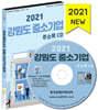 2021 강원도 중소기업 주소록 CD