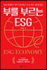 부를 부르는 ESG