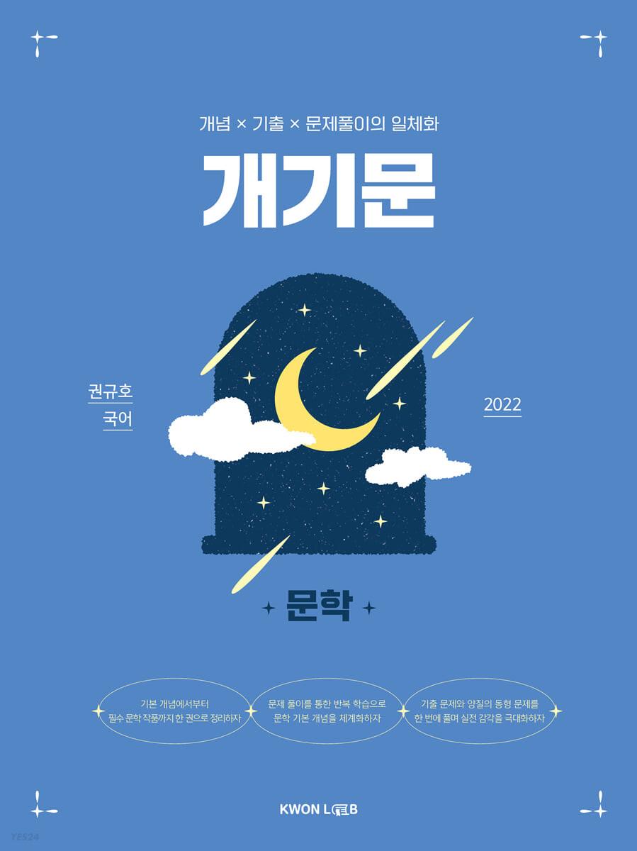 2022 권규호 공무원 국어 개기문 [문학]