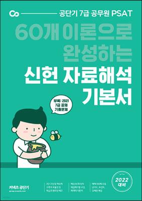 2022 7급 PSAT 신헌 자료해석 기본서