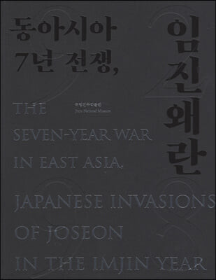 동아시아 7년 전쟁, 임진왜란 (1592-1598)