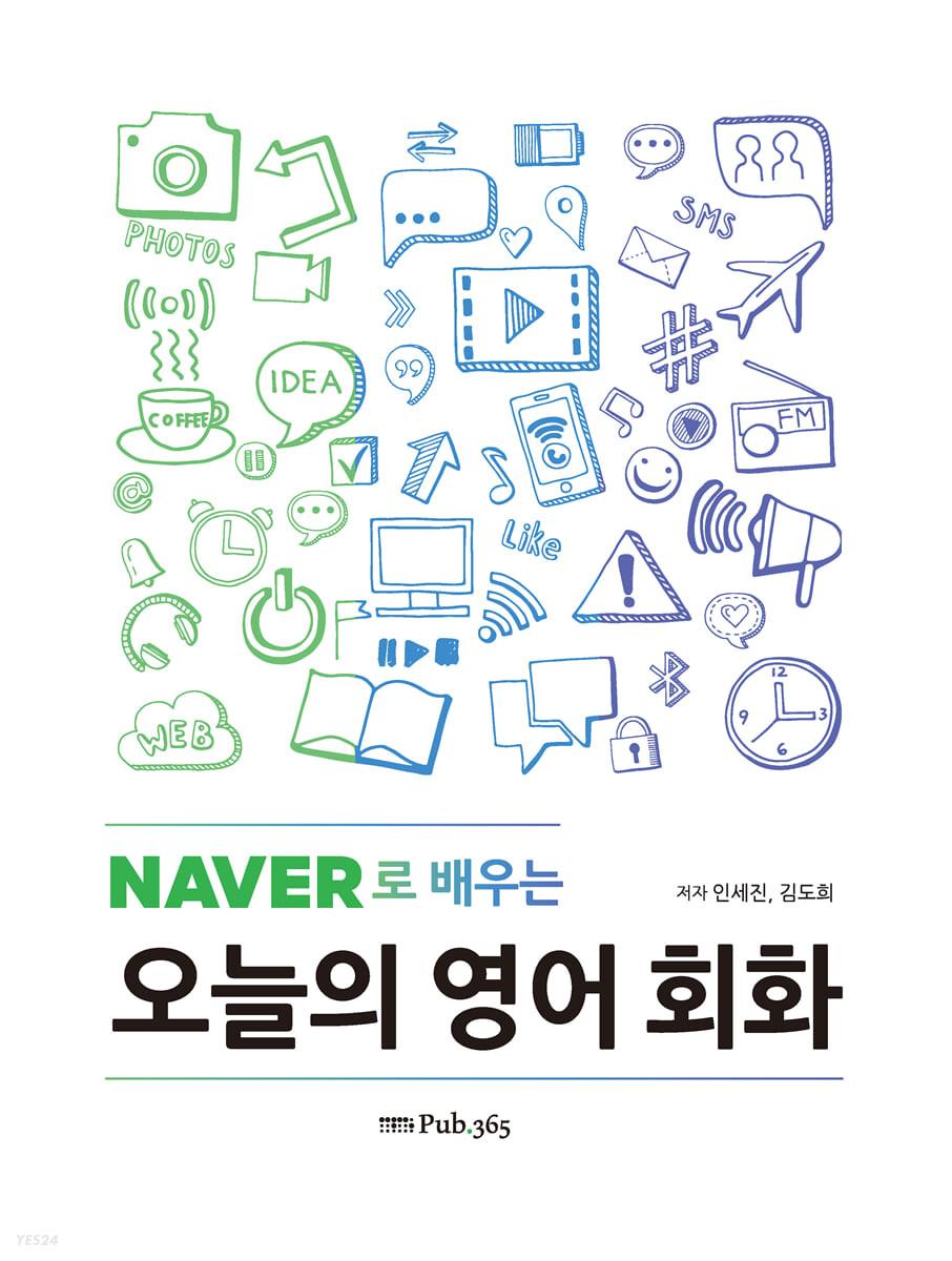 네이버로 배우는 오늘의 영어 회화