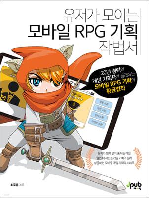 유저가 모이는 모바일 RPG 기획 작법서