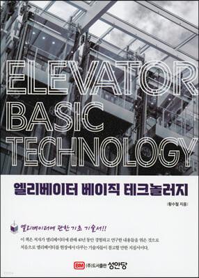 엘리베이터 베이직 테크놀러지