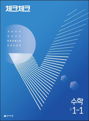 체크체크 수학 중 1-1 (2022년)