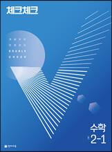 체크체크 수학 중 2-1 (2022년)