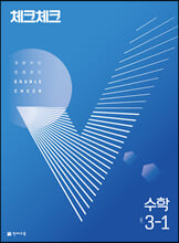 체크체크 수학 중 3-1 (2022년)