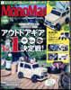 (예약도서) Mono Max(モノマックス) 2021年11月號