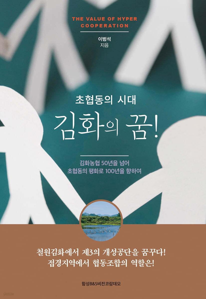 초협동의 시대 김화의 꿈!