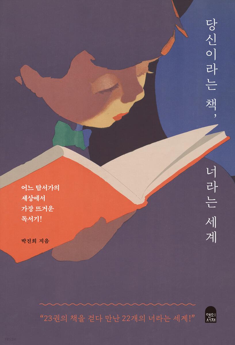 당신이라는 책, 너라는 세계