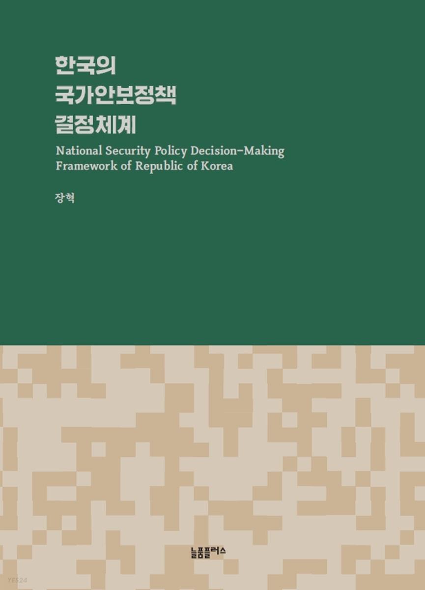 한국의 국가안보정책 결정체계