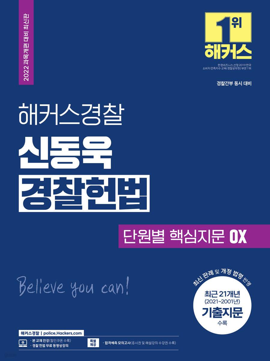 2022 해커스경찰 신동욱 경찰헌법 단원별 핵심지문 OX
