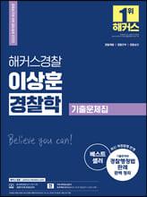 2022 해커스경찰 이상훈 경찰학 기출문제집
