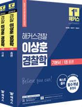 2022 해커스경찰 이상훈 경찰학 기본서 세트