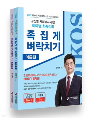 2022 김진원 사회복지사 1급 족집게 벼락치기 이론편, 문제편