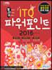 ITQ 파워포인트 2016