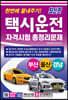 한번에 끝내주기 택시운전자격시험 총정리문제 (부산·울산·경남)