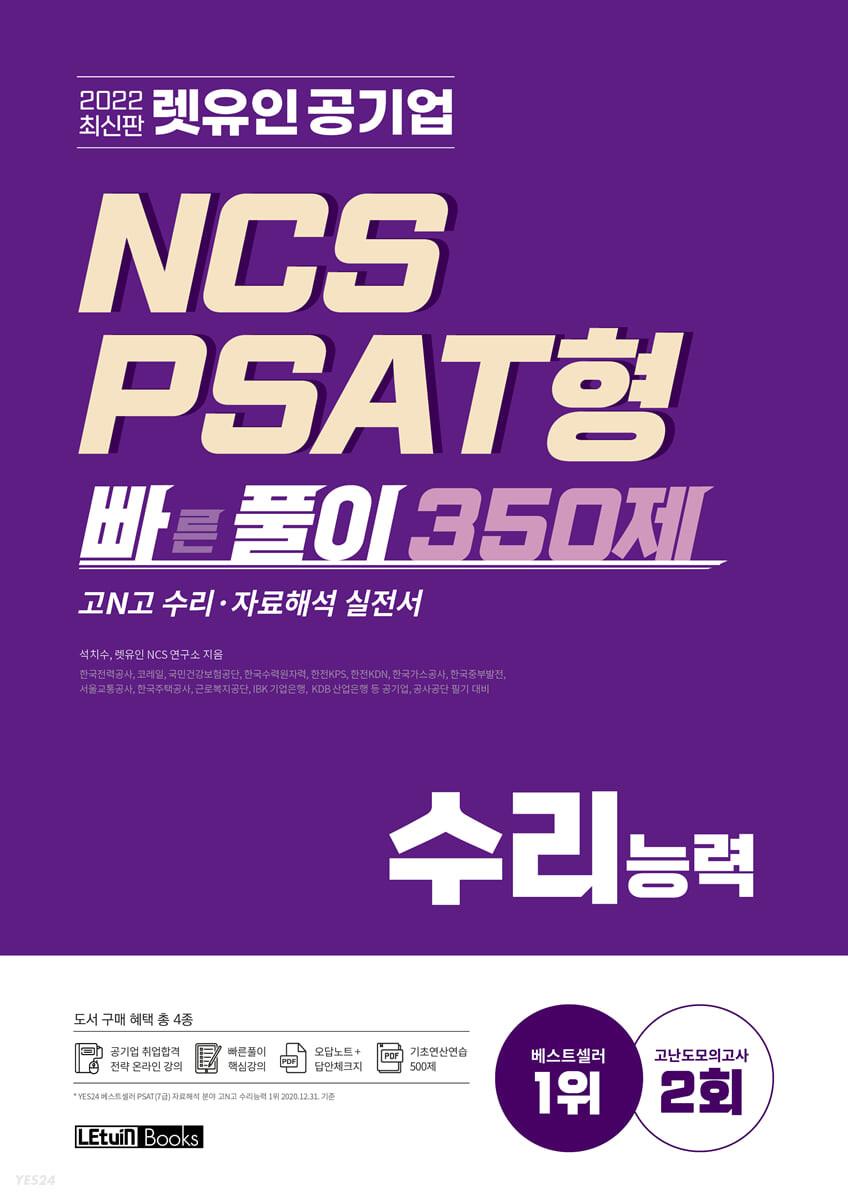 2022 최신판 렛유인 공기업 NCS PSAT형 빠른풀이 350제 수리능력