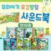 NEW 우리 아기 오감발달 사운드북 1-10권 세트 팝업북 그림책