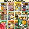 Go Go 고고 카카오프렌즈 1번-20번