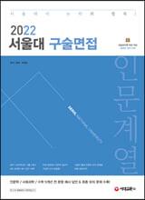 2022 서울대 구술면접 인문계열