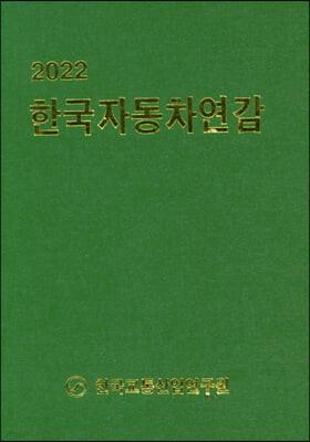 2022 한국자동차연감