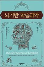 뇌기반 학습과학