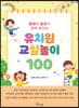 유치원 교실놀이 100