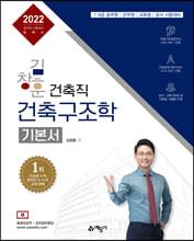 김창훈 건축직 건축구조학 기본서