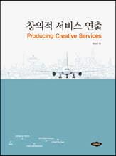 창의적 서비스 연출 (Producing Creative Services)