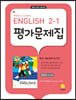Middle School English 2-1 평가문제집 민찬규 교과서편 (2022년)