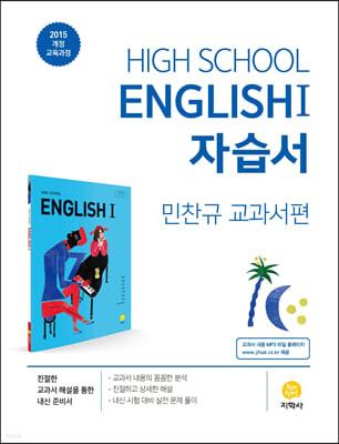 고등학교 High School English 1 자습서 민찬규 교과서편 (2022년)