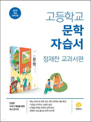 고등학교 문학 자습서 정재찬 교과서편 (2022년)