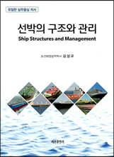 선박의 구조와 관리