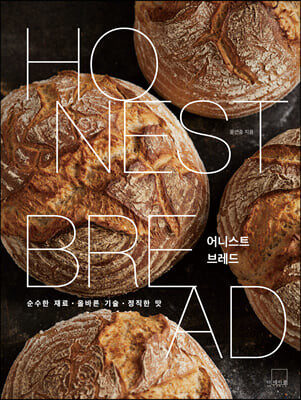 HONEST BREAD 어니스트 브레드