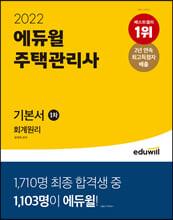 2022 에듀윌 주택관리사 1차 기본서 회계원리