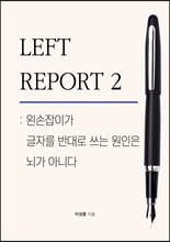 LEFT REPORT 2: 왼손잡이가 글자를 반대로 쓰는 원인은 뇌가 아니다