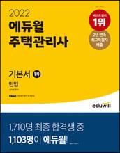2022 에듀윌 주택관리사 1차 기본서 민법