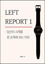 LEFT REPORT 1: 당신이 시계를 왼 손목에 차는 이유
