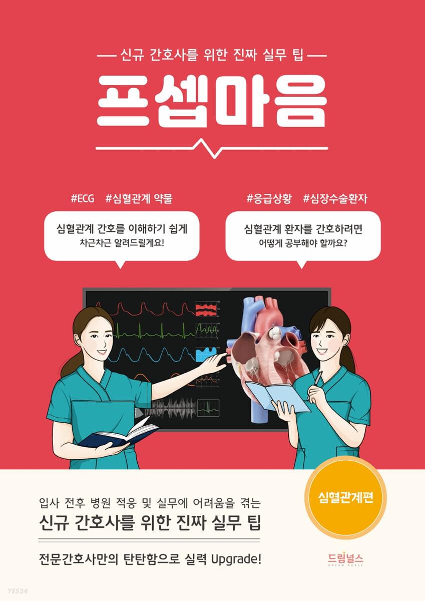 프셉마음: 심혈관계편