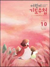 어린이 기도수첩 초등부 한글 (월간) : 10월 [2021]