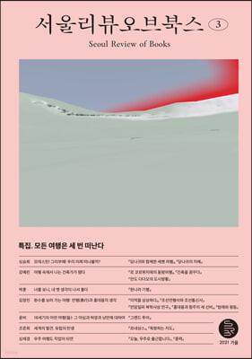 서울리뷰오브북스 (계간) : 3호 [2021]