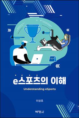 e스포츠의 이해