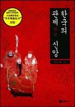 한국의 관제 신앙