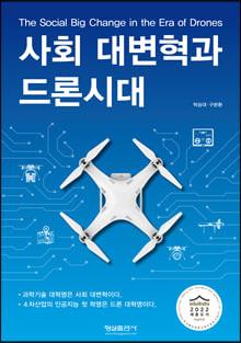 사회 대변혁과 드론시대