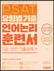 PSAT 유형별 기출 언어논리 훈련서 7급·민간 기출문제 편