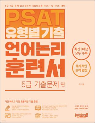 PSAT 유형별 기출 언어논리 훈련서 5급 기출문제 편